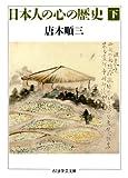 日本人の心の歴史〈下〉 (ちくま学芸文庫)