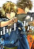 あまつき: 15 (ZERO-SUMコミックス)