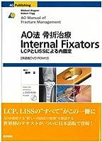 AO法骨折治療Internal Fixators[英語版DVD-ROM付] LCPとLISSによる内固定