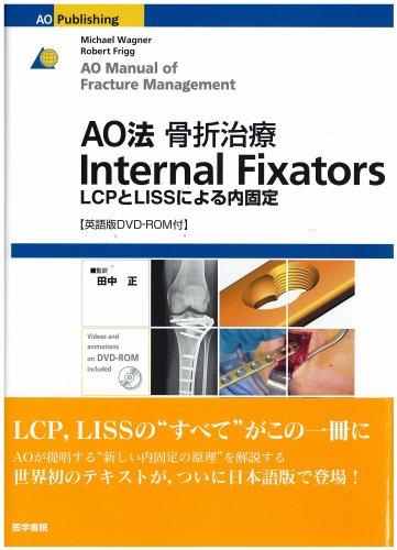 AO Internal Fixators DVD ROM LCP LISS