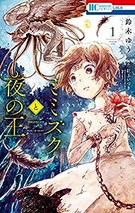 ミミズクと夜の王 1 (花とゆめコミックス)