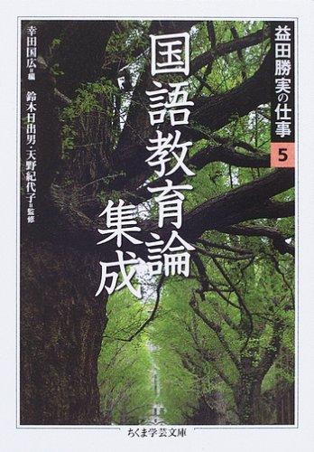 益田勝実の仕事〈5〉 (ちくま学芸文庫)
