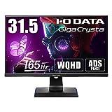 I-O DATA ゲーミングモニター 31.5型 WQHD GigaCrysta PS5 165Hz AMD FreeSync Premium 広視野角ADSパネル HDR10 HDMI×3 DisplayPort×1 USB-C×1 3年保証 リモコン付き EX-LDGCQ321HDB
