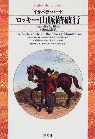 ロッキー山脈踏破行 (平凡社ライブラリー (204))