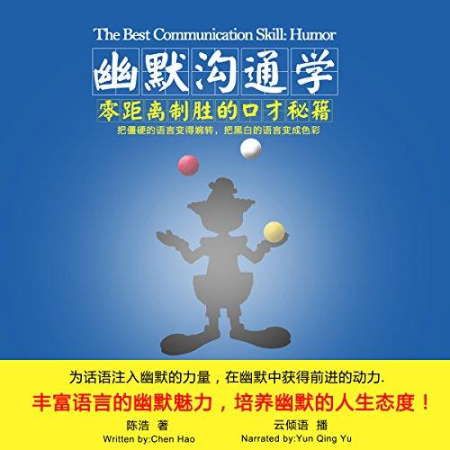 幽默沟通学:零距离制胜的口才秘籍 - 幽默溝通學:零距離制勝的口才祕笈 [The Best Communication Skill: Humor] audiobook cover art