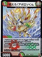 【ホイル仕様】デュエルマスターズ DMRP16 29/95 燃えろ!アポロソくん (R レア) 百王×邪王 鬼レヴォリューション!!! (DMRP-16)