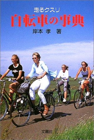 走るクスリ 自転車の事典の詳細を見る