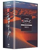 NHKスペシャル 新シルクロード 特別版 DVD-BOX 1