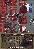 はみ出し銀行マンの乱闘日記 (角川文庫 よ 15-2)