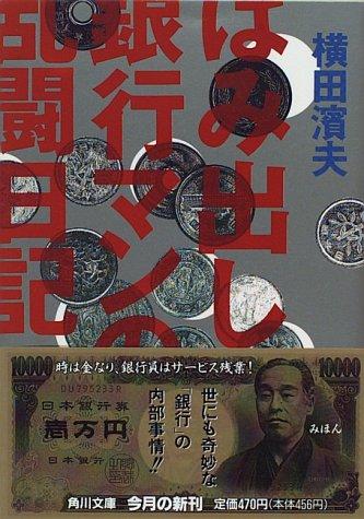 はみ出し銀行マンの乱闘日記 (角川文庫 よ 15-2)の詳細を見る