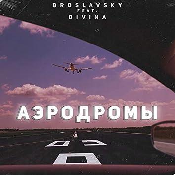 Аэродромы