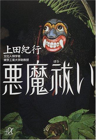 悪魔祓い (講談社プラスアルファ文庫)の詳細を見る