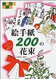 しあわせはこぶ絵手紙200の花束―やさしい心に励まされ