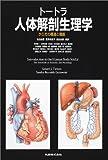 トートラ人体解剖生理学―からだの構造と機能