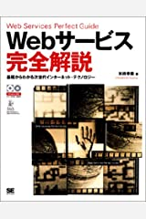 Webサービス完全解説―基礎からわかる次世代インターネット・テクノロジー 単行本