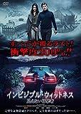 インビジブル・ウィットネス 見えない目撃者 [DVD] image