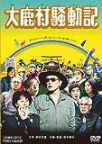 大鹿村騒動記[DVD]