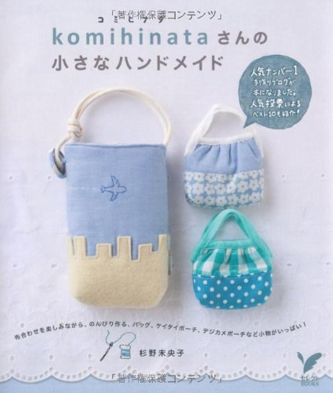 応じる舗装アルバニーkomihinataさんの小さなハンドメイド―人気ナンバー1手作りブログが本になりました。人気投票によるベスト10も紹介! (セレクトBOOKS)