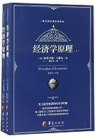 Principles of Economics (2 volumes)