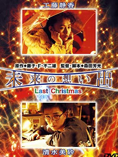 未来の想い出 Last Christmasのイメージ画像