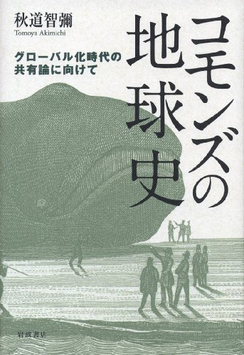 Towards a shared theory of globalization era - Earth history of Commons (2010) ISBN: 4000229060 [Japanese Import]