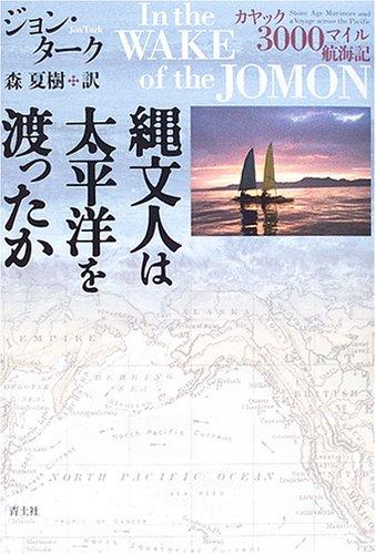 縄文人は太平洋を渡ったか―カヤック3000マイル航海記