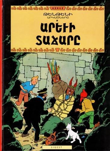 Tintin - Le Temple du Soleil, en armenien oriental