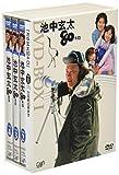池中玄太80キロDVD-BOX I[DVD]