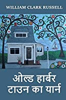 ओल्ड हार्बर टाउन का यार्न: The Yarn of Old Harbour Town, Hindi edition