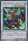 遊戯王/トーナメントパック2018 Vol.2/スーパーレア  18TP-JP201  ドラグニティナイト-ガジャルグ
