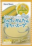 北海大和 冷たいスープ北海道コーンスープ 48g