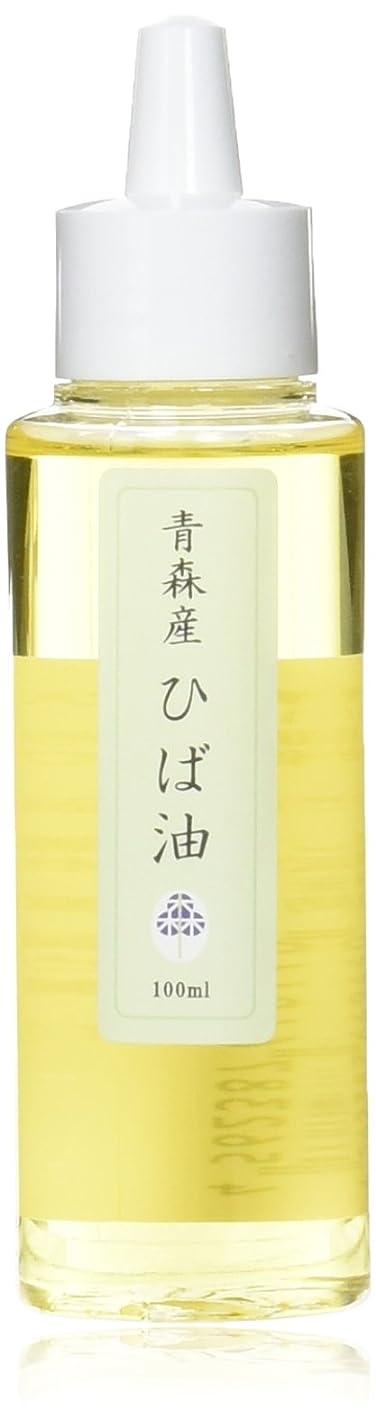 器用赤絶望的な【高級】 青森産 天然ひば油 100ml