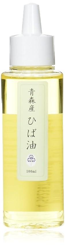 時未払いバンジョー【高級】 青森産 天然ひば油 100ml