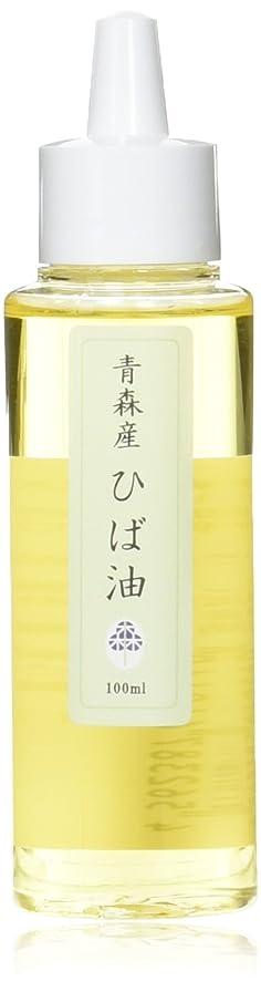 飼料楽観的サバント【高級】 青森産 天然ひば油 100ml