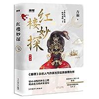 Princess Tanchun (Chinese Edition)