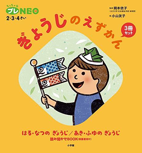 ぎょうじのえずかん3冊セット: 【ちっちゃなプレNEO】2・3・4歳