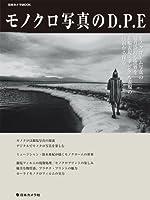モノクロ写真のD.P.E―モノクローム写真の魅力溢れる世界を銀塩表現とデジタ (日本カメラMOOK)