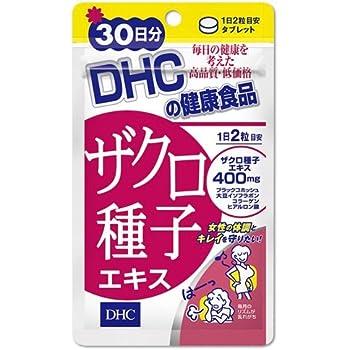 ザクロ種子エキス 30日分 (旧パッケージ)