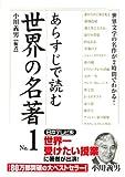 あらすじで読む世界の名著 No.1 「あらすじで読む名著」シリーズ (中経出版)
