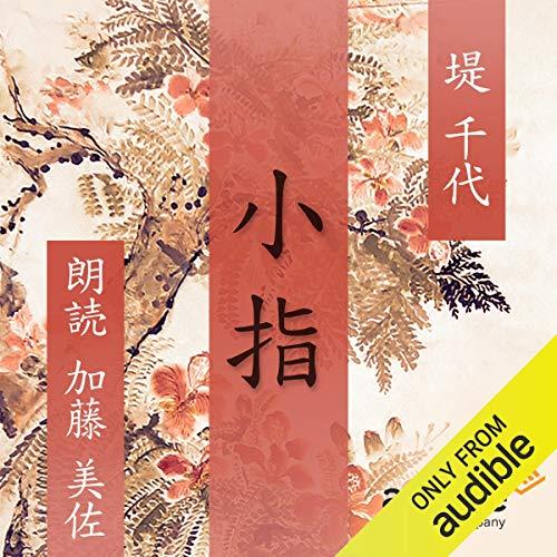 Audible版『小指 』 | 堤 千代 | Audible.co.jp