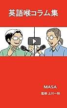 英語喉コラム集: ネイティブメソッド体得のためのヒント群
