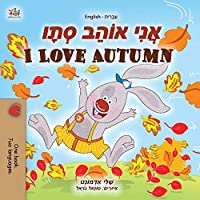 I Love Autumn (Hebrew English Bilingual Children's Book) (Hebrew English Bilingual Collection)