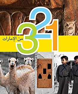 123 من الإمارات