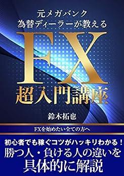 [鈴木拓也]の元メガバンク為替ディーラーが教えるFX超入門講座