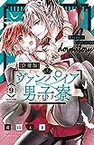 ヴァンパイア男子寮 分冊版(9) (なかよしコミックス)