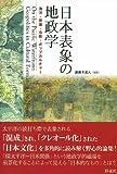 日本表象の地政学: 海洋・原爆・冷戦・ポップカルチャー (成蹊大学アジア太平洋研究センター叢書)