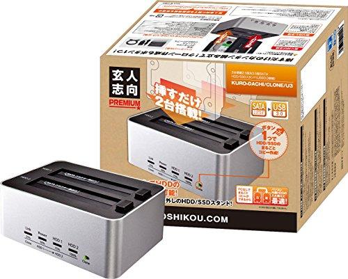玄人志向SSD/HDDスタンド2.5型&3.5型対応USB3.0接続PCレスでボタン1つ、HDDまるごとコピー可能KURO-DACHI/CLONE/U3