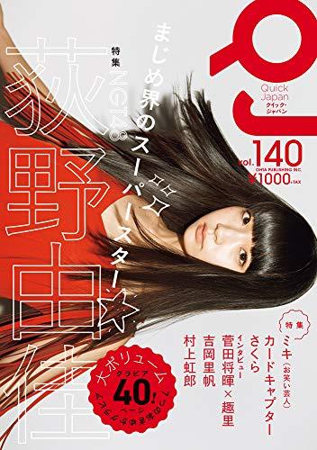 クイック・ジャパン140