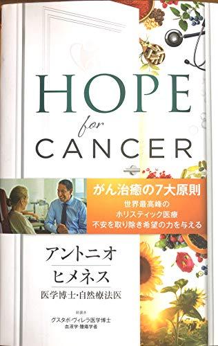 ホープフォーキャンサー HOPE for CANCER(日本語翻訳版)がん治癒の7大原則の詳細を見る
