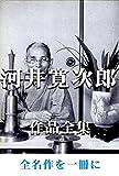 Kawai Kanjiro (Japanese Edition)